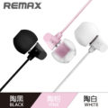 Remax Small Talk รุ่น RM-701 Noise Isolation Ceramic
